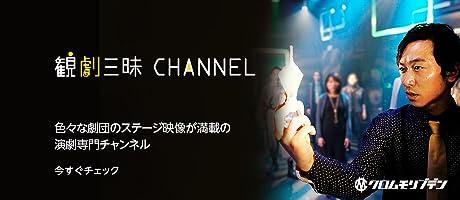 色々な劇団のステージ映像が満載の演劇専門チャンネル