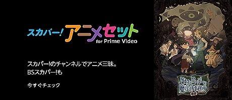 スカパー!のチャンネルでアニメ三昧。BSスカパー!も