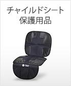 チャイルドシート保護用品