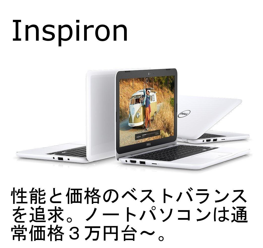 Inspironのラインアップを見る