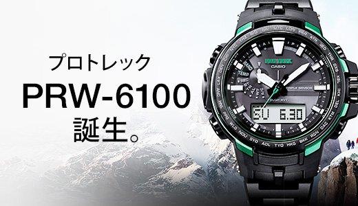 プロトレック PRW-6100