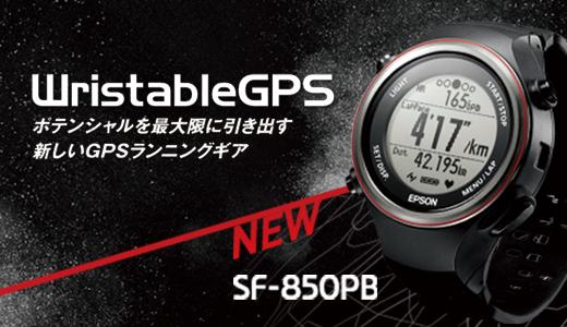 EPSON WristableGPS SF-850