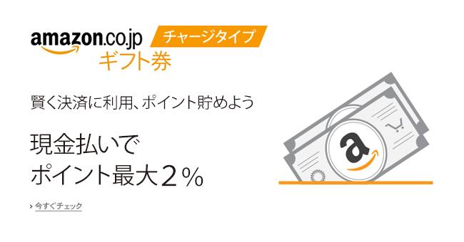 Amazonギフト券チャージで最大2%ポイント