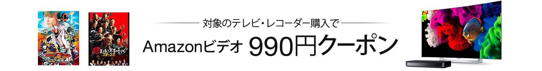 対象のテレビ、レコーダー購入でAmazonビデオ990円クーポンプレゼント
