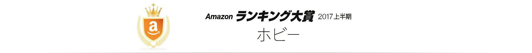 Amazonランキング大賞2017ホビー