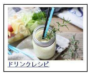 ドリンクレシピ