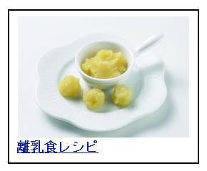 離乳食レシピ
