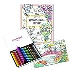 【Amazon.co.jp限定】世界はひとつ旅するディズニー塗り絵 × カランダッシュスイスカラー色鉛筆30色セット