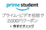 プライム・ビデオ視聴で2,000円クーポン