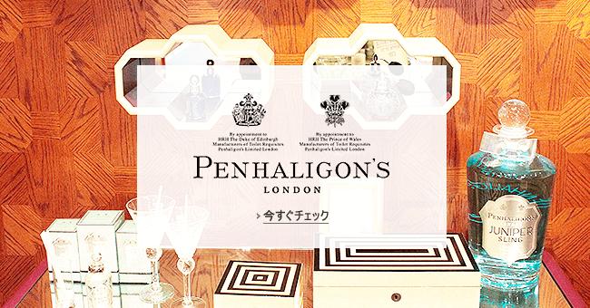 ペンハリガン(PENHALIGON'S)
