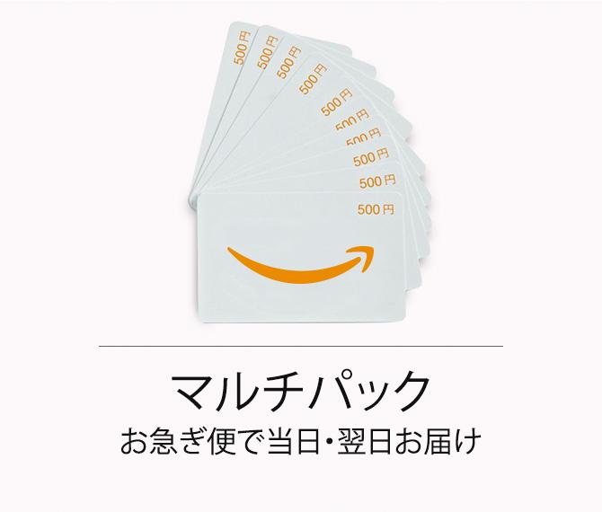 Amazonギフト券 マルチパック