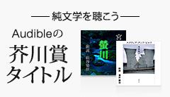 Audibleの芥川賞タイトル
