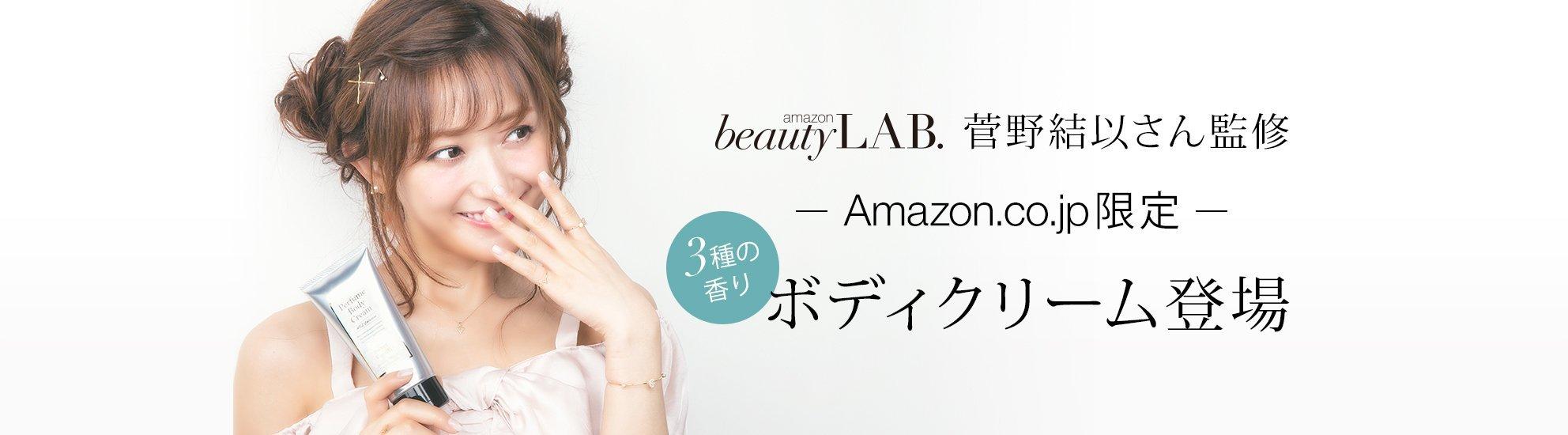 菅野結以さん監修Amazon.co.jp 限定ボディクリーム