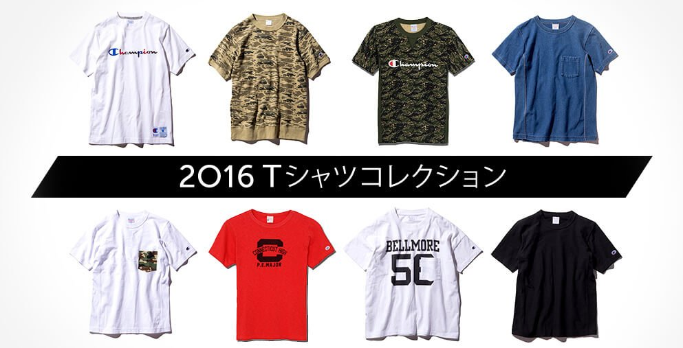 champion_tshirts_cllection