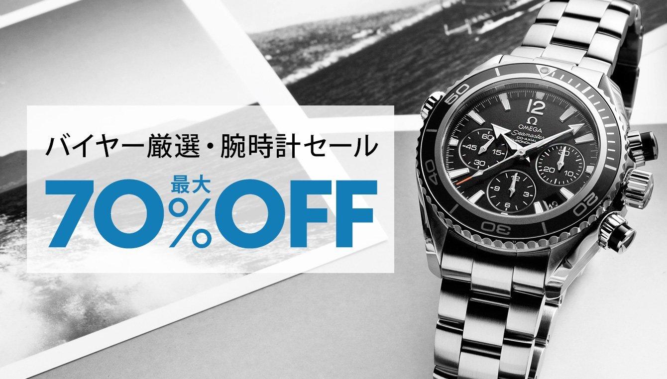 watch buyer select