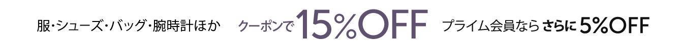【クーポンで15%OFF プライム会員ならさらに5%OFF】服・シューズ・バッグ・腕時計・アクセサリーほか、秋冬新作も(10/31まで)