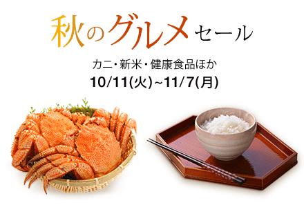 活动预告!日本亚马逊现有秋季秒杀祭,Prime会员更多优惠 仅限10月28日-30日3天