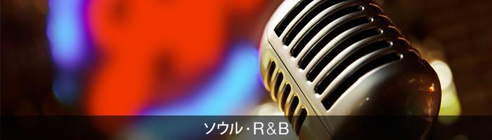 ソウル・R&B