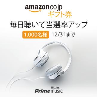 Prime Musicを聴いてAmazonギフト券を当てよう