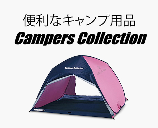Campers Collection アウトドア キャンプ用品