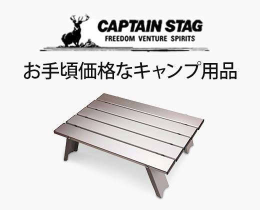 captainstag アウトドア キャンプ用品