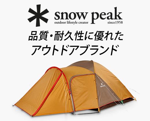 snowpeak アウトドア キャンプ用品