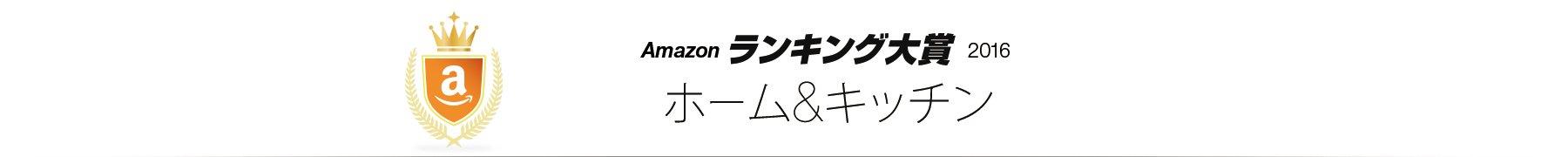 Amazonランキング大賞2016