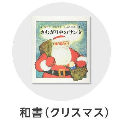 クリスマスに贈りたい和書