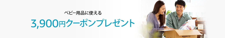 3900円クーポン