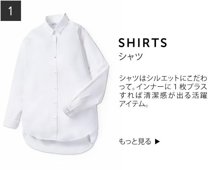 春のシャツ