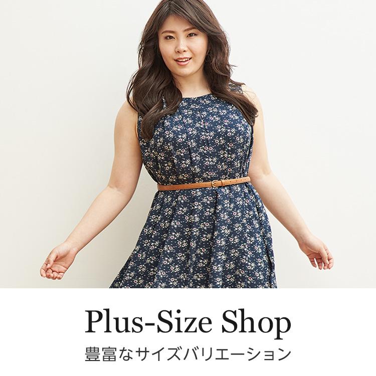 plus size store