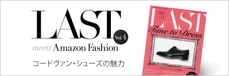 男の靴雑誌LAST(ラスト)issue11