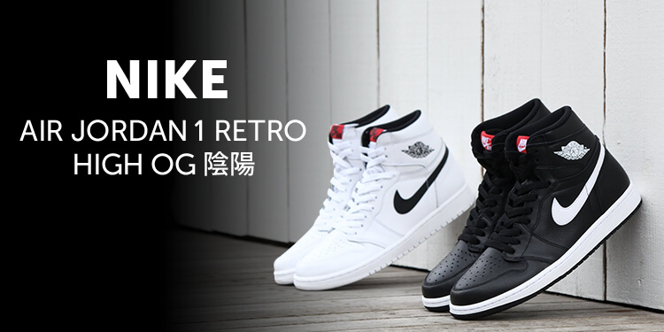 NIKE AIR JORDAN 1 RETRO HIGH OG 陰陽