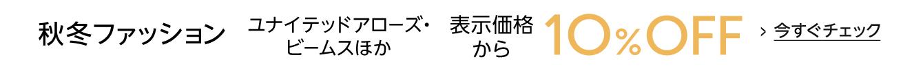 【10%OFF】秋のファッションセール 9/20まで