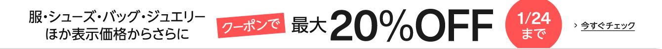 【クーポンで最大20%OFF】服・シューズ・バッグ・ジュエリーほか(1/24まで)