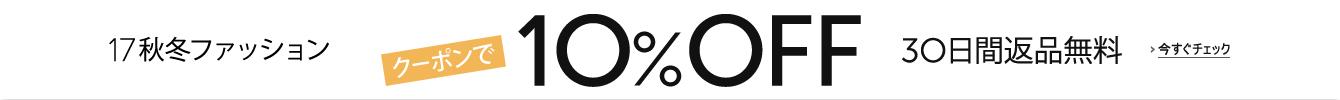 【クーポンで10%OFF】服・シューズ・バッグ・アクセサリーほか秋冬新作アイテムがお買い得(9/28まで)
