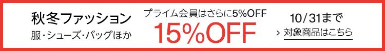 【クーポンで15%OFF】服・シューズ・バッグ・アクセサリーほか