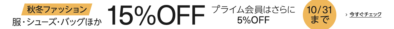 【最大20%OFF】服・シューズ・バッグ・アクセサリーほかファッション秋祭り第1弾(10/31まで)