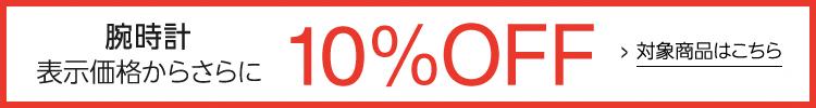 表示価格からさらにレジにて10%OFF 腕時計