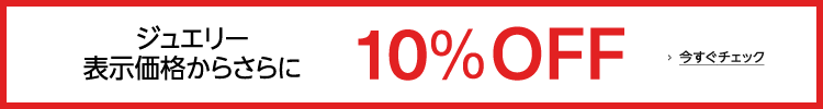 【レジにて10%OFF】ジュエリー