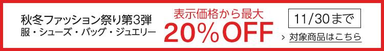 【最大20%OFF】服・シューズ・バッグ・アクセサリーほか(11/30まで)