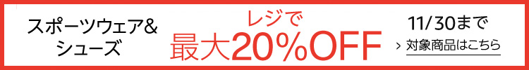 【最大20%OFF】スポーツウェア&シューズ(11/30まで)
