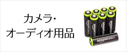 カメラ・オーディオ用品