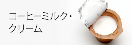 コーヒーミルク・クリーム Coffee Cream