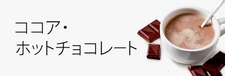 ココア・ホットチョコレート Cocoa・Hot Chocolate