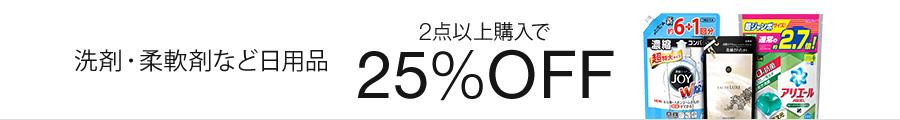 P&G日用品が2点以上購入で25%OFF
