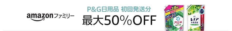 Amazonファミリー限定「日曜日」クーポンで初回発送分50%OFF