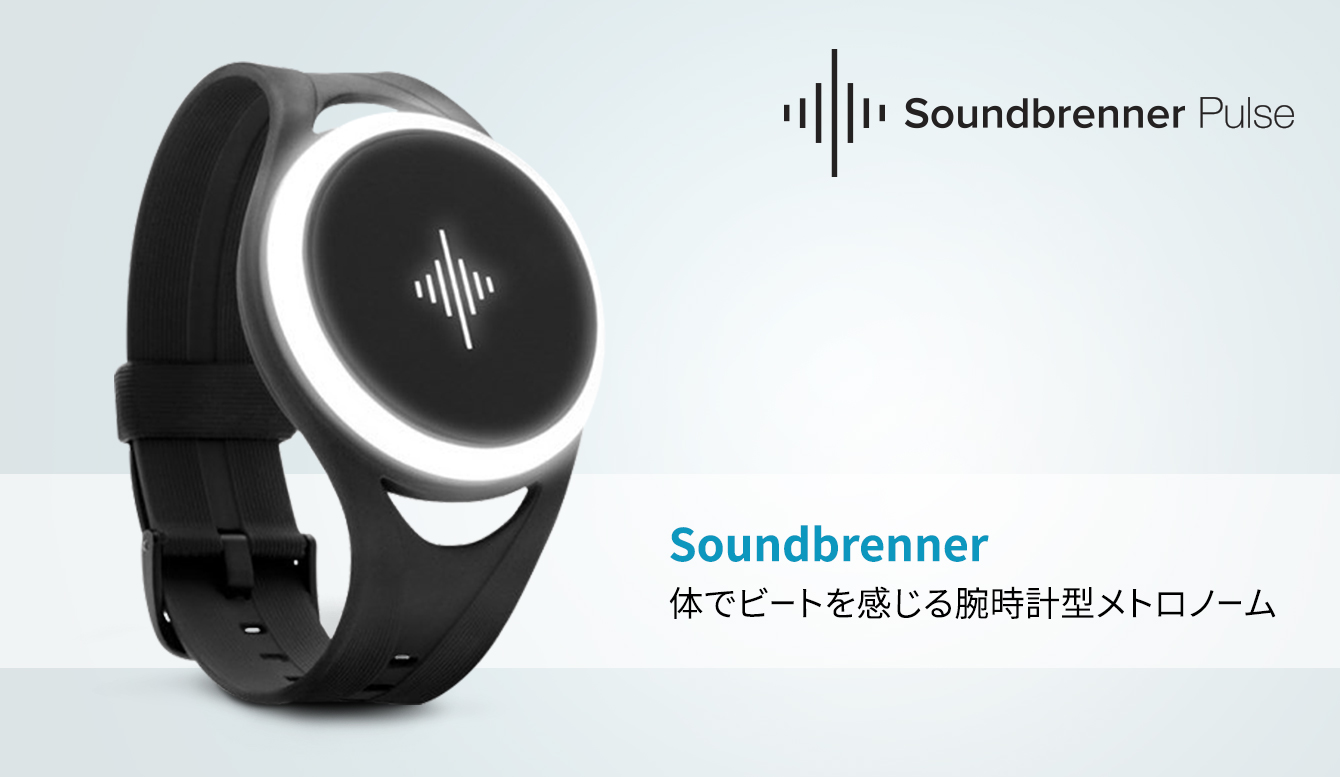 Amazon Launchpad:soundbrenner
