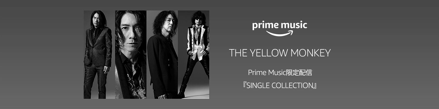 THE YELLOW MONKEYアルバム『SINGLE COLLECTION』Prime Musicにて配信開始