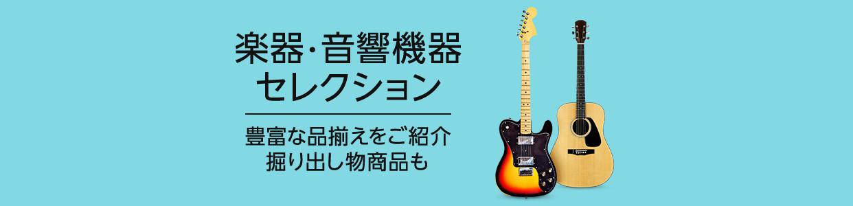 楽器・音響機器セレクション